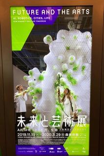 未来と芸術展_01.jpg